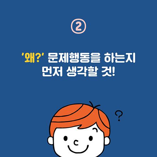 긍정훈육_카드뉴스_8.jpg