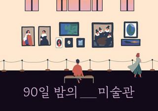 [90일 밤의 미술관] 하루 1작품 내 방에서 즐기는 유럽 미술관 투어 | YES24 채널예스