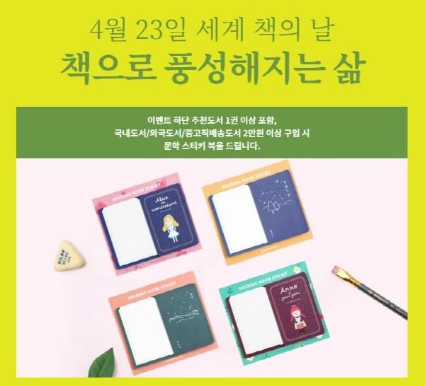 예스24_세계 책의 날 기념 도서 기획전 이벤트.jpg