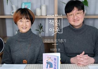 [책읽아웃] 아들이 『마녀체력』보다 잘 쓴 것 같대요 (G. 이영미 작가)   | YES24 채널예스