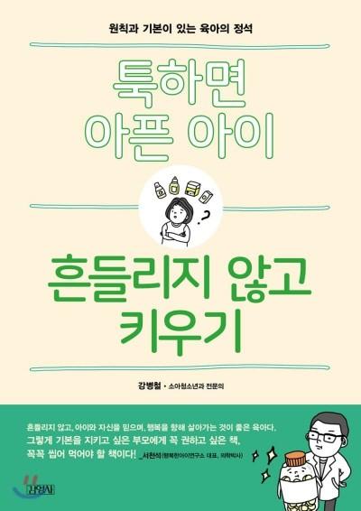 툭하면 아픈아이_책표지.jpg