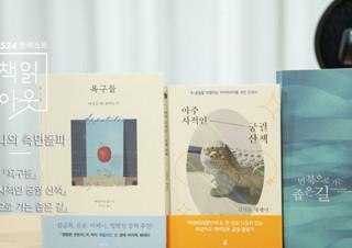 [책읽아웃] 믿을 수 없을 정도로 시적인 책 | YES24 채널예스