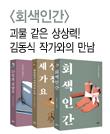 『회색인간』 김동식 저자 강연회