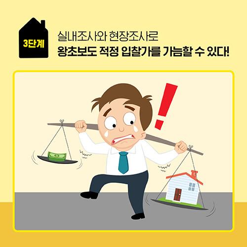 카드뉴스_부동산경매무따기_예스_500x500px_6.jpg