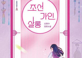 [조선가인살롱] 과거와 현재의 두 소녀, 메이크업으로 통하다! | YES24 채널예스