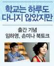 『학교는 하루도 다니지 않았지만』 임하영+손미나 북토크