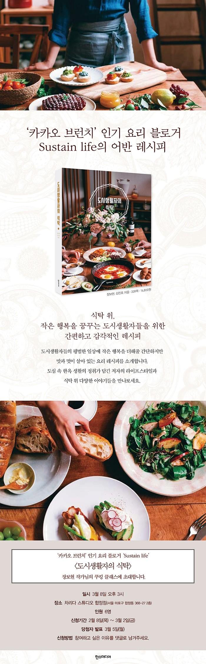 도시생활자의식탁(저자강연회).jpg