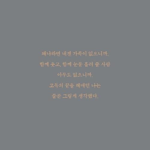 고독의끝_카드뉴스_수정-2.jpg