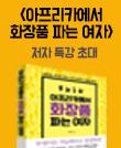『아프리카에서 화장품 파는 여자』 고유영 저자 북토크