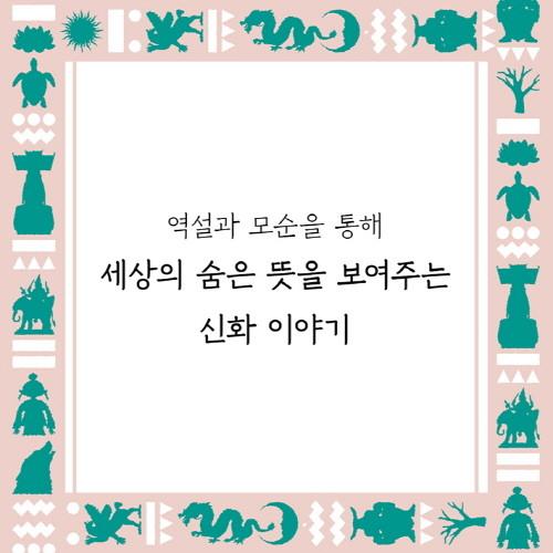 신화의 언어_카드뉴스 SNS 710X710_9.jpg