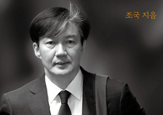 조국 전 법무부 장관의 회고록 <조국의 시간> 5주 연속 1위 기록 | YES24 채널예스