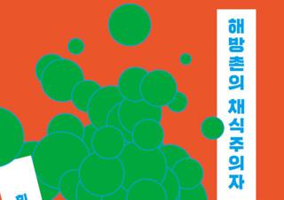 [해방촌의 채식주의자] 휘뚜루마뚜루 자유롭게 산다는 것 | YES24 채널예스