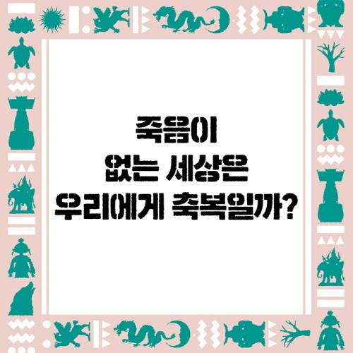 신화의 언어_카드뉴스 SNS 710X710_1.jpg