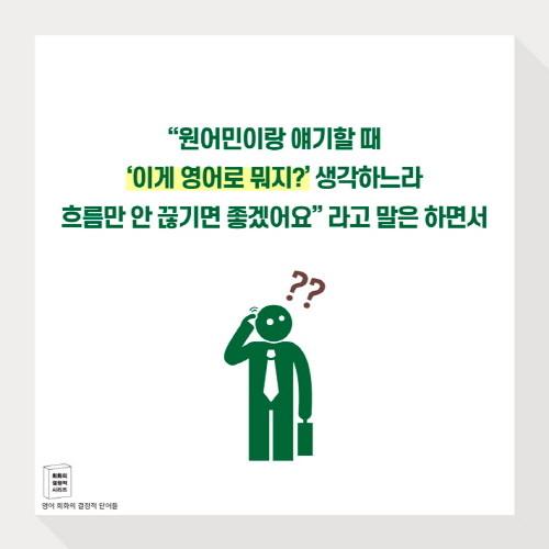 영어회화의-결정적단어들_카드뉴스(예스)2.jpg