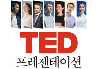 [TED 프레젠테이션] TED, 세상과 소통하고 지혜를 나눈다 | YES24 채널예스
