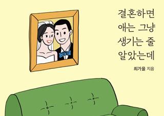[결혼하면 애는 그냥 생기는 줄 알았는데] 임신과 난임 사이, 좌충우돌 임신 분투기 | YES24 채널예스
