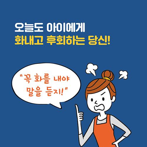 긍정훈육_카드뉴스_2.jpg