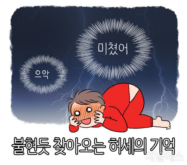 신예희의-프리랜서-생존기_16회-그림.jpg