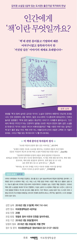 살아있는도서관 강연페이지(수정).jpg
