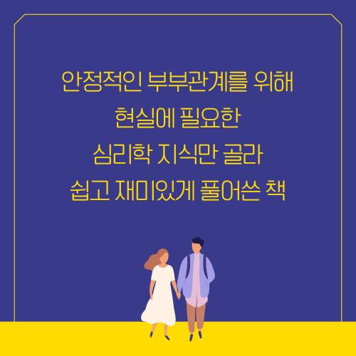 웹_결혼수업_카드뉴스_500x500_2.jpg