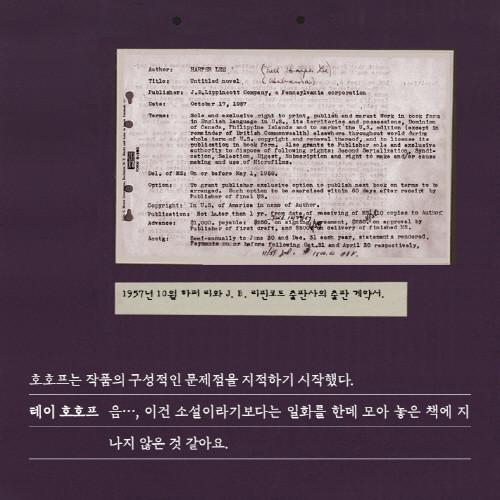 하퍼리의삶과문학_카드리뷰_예스24(710x710)3.jpg