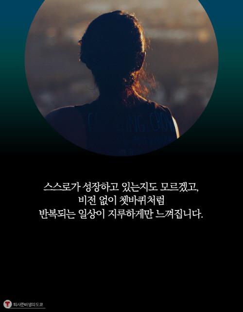 퇴사준비생의도쿄_책소개4.jpg
