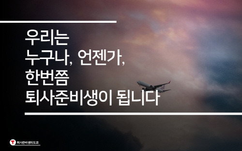 퇴사준비생의도쿄_책소개.jpg