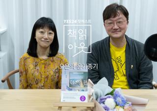 [책읽아웃] 직접 등불을 건네는 책은 아니지만 (G. 이소영 교수)   | YES24 채널예스