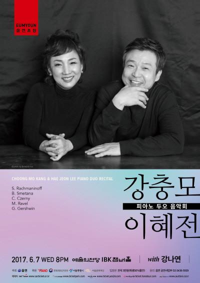 강충모 이혜전-수정2(앞면).jpg