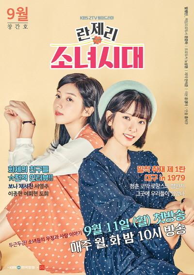 란제리 소녀시대 포스터.jpg