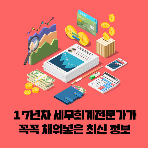 세금재테크-카드뉴스수정11.jpg