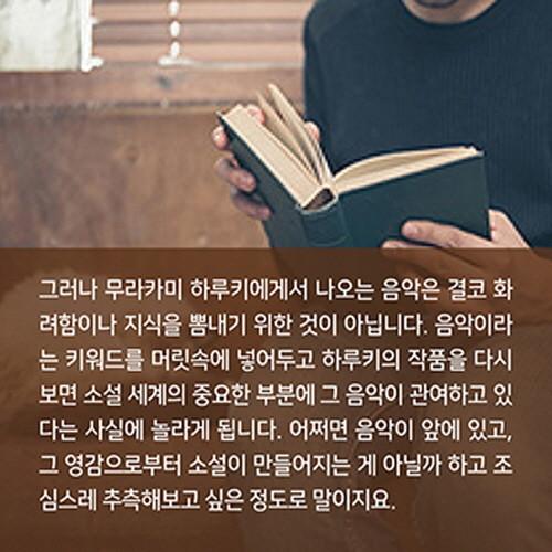 크기변환_하루키-카드뉴스-7.jpg