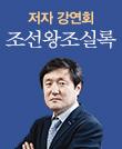 이덕일 <조선왕조실록> 출간 기념 강연회