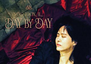 여전히 살아 숨쉬는 양준일의 열정, Day By Day   YES24 채널예스