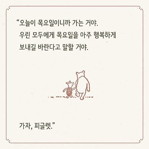 곰돌이푸인생의맛_카드뉴스_500x500_5.jpg