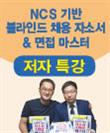 『NCS 기반 블라인드 채용 자소서 & 면접 마스터』저자 강연회