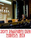 『플랫폼 레볼루션』 컨퍼런스 초대 이벤트