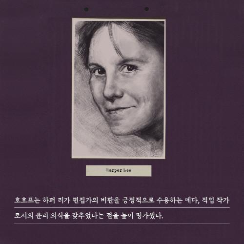 하퍼리의삶과문학_카드리뷰_예스24(710x710)4.jpg