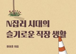 [이주의 신간] 『N잡러 시대의 슬기로운 직장 생활』 외 | YES24 채널예스