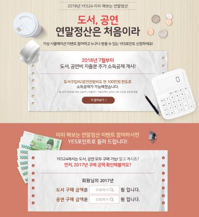 예스24 미리 해보는 연말정산.png
