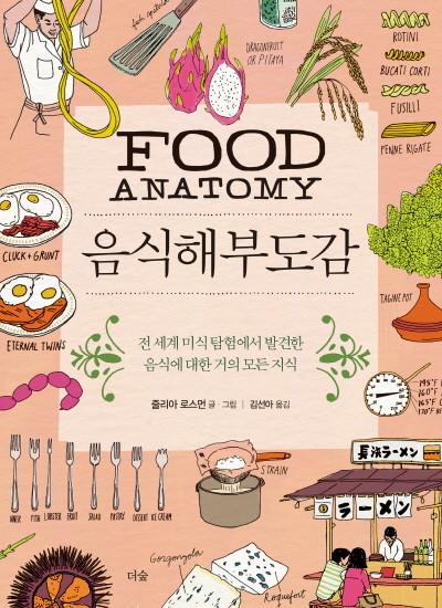 음식해부도감_평면표지.jpg