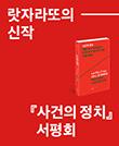 랏자라또 신작 『사건의 정치』 서평회