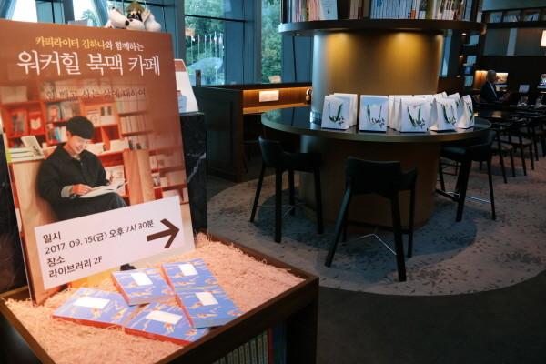 김하나 북토크1.JPG