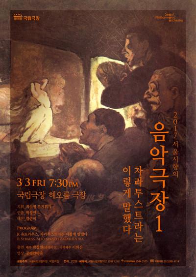 [서울시향]-2017-음악극장1_포스터.jpg