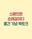 『스페인은 순례길이다』 김희곤 X 김대주 작가 북토크