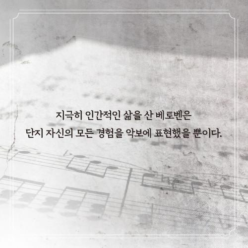 베토벤_카드뉴스-8.jpg