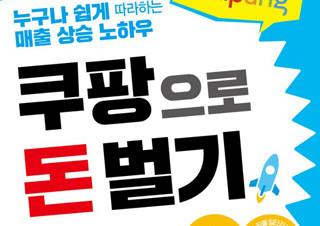 [쿠팡으로 돈 벌기] 쿠팡 활용 노하우를 한 권에 담았다   YES24 채널예스