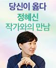 『당신이 옳다』 출간기념 정혜신 저자 강연회