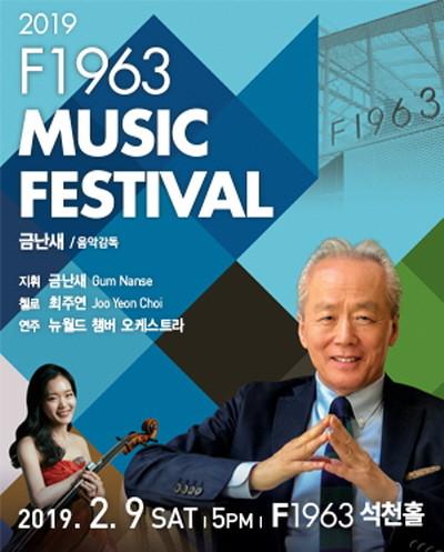 F1963 Music Festival.jpg