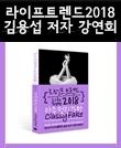 『라이프 트렌드 2018』 김용섭 저자 강연회
